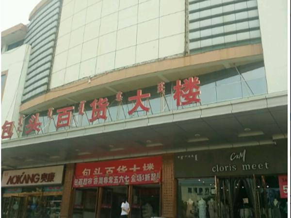 包百商厦(东河店)空调改造项目